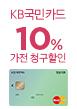 KB국민카드 가전 10% 청구할인(7월22일~7월23일)