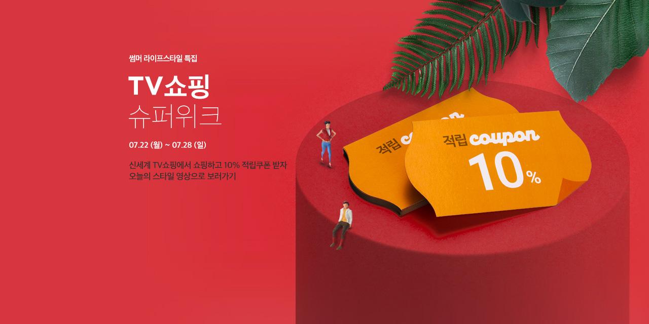 썸머 라이프스타일 특집 TV쇼핑 슈퍼위크