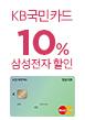 KB국민카드 삼성전자 10% 청구할인(7월24일)