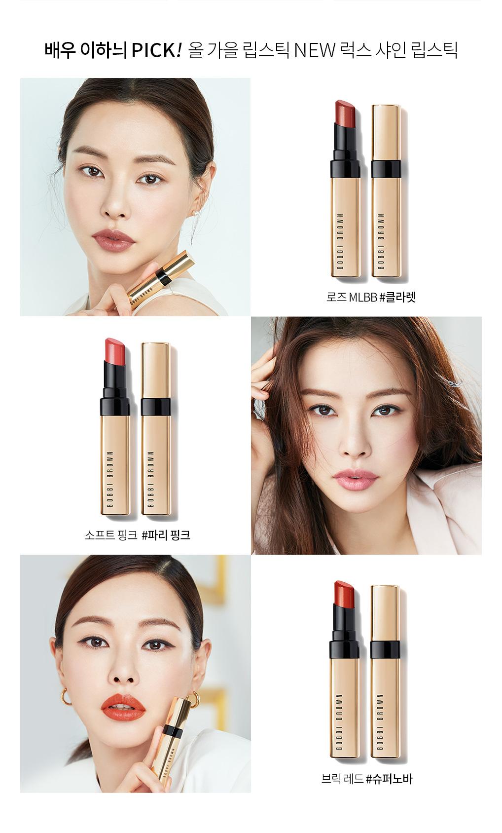 배우 이하늬 PICK! 올 가을 립스틱 NEW 럭스 샤인 립스틱