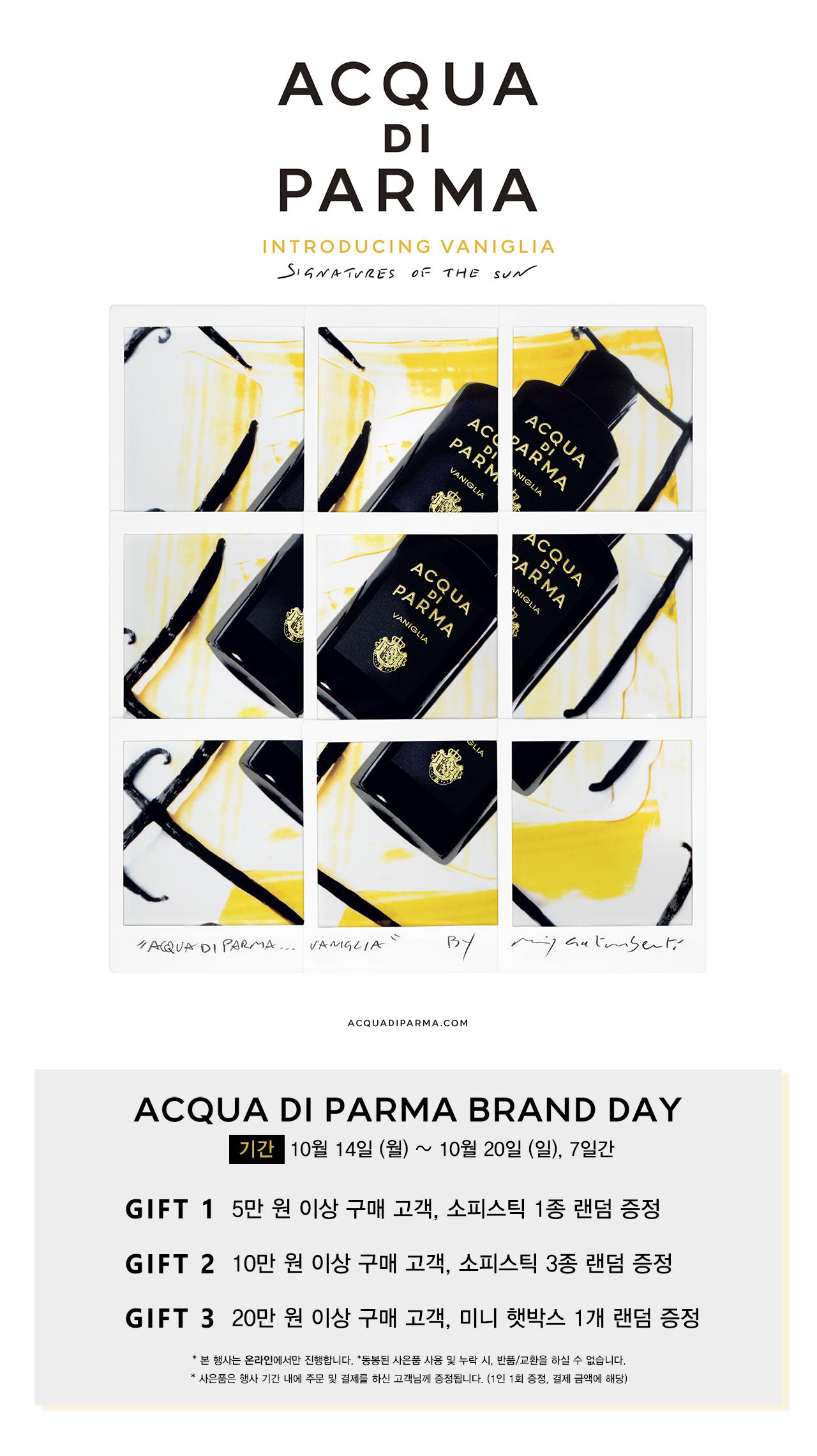 아쿠아 디 파르마 10월 브랜드데이
