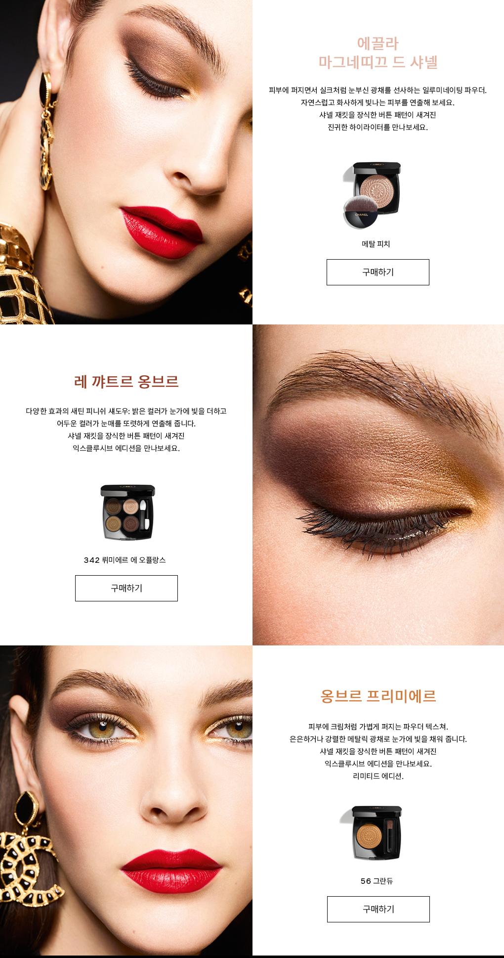 2019 홀리데이 컬렉션 상품리스트