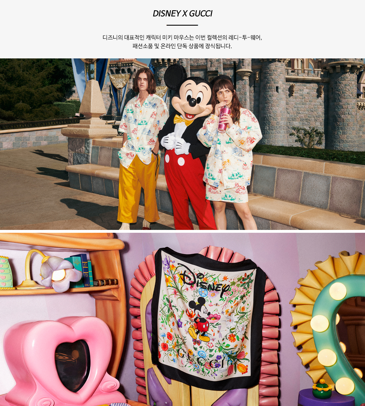 디즈니 x 구찌