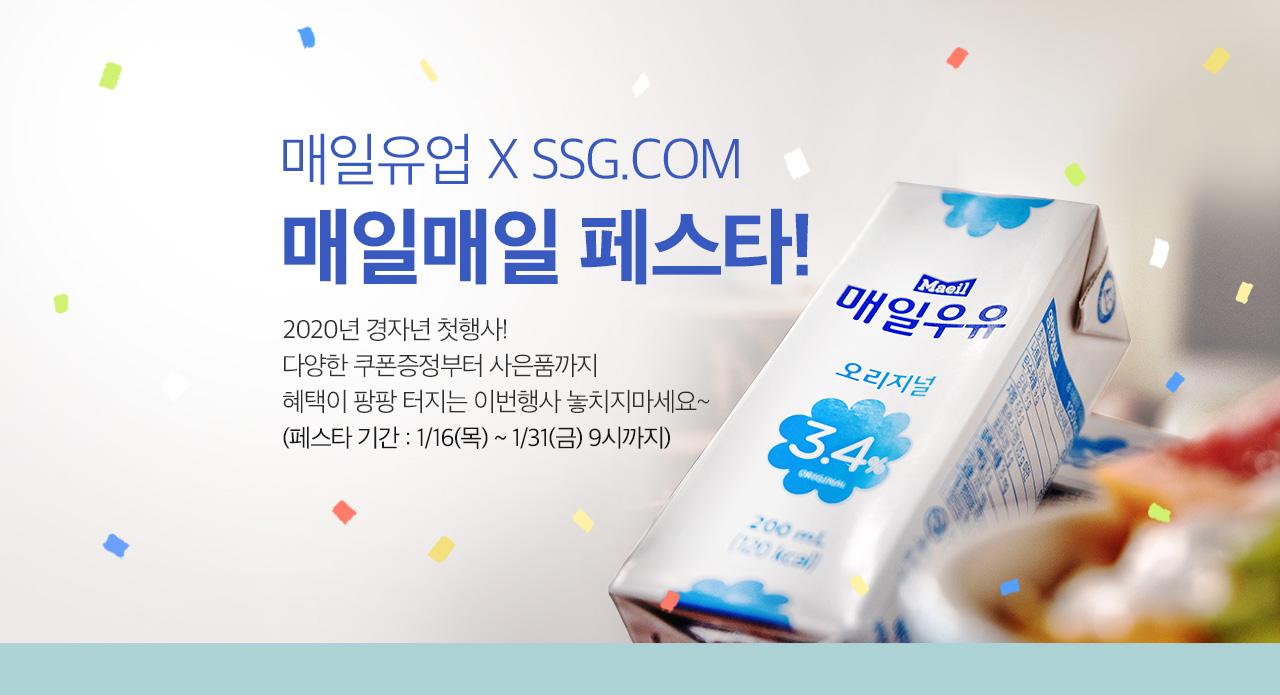 매일유업 X SSG.COM 2020년 첫 행사!