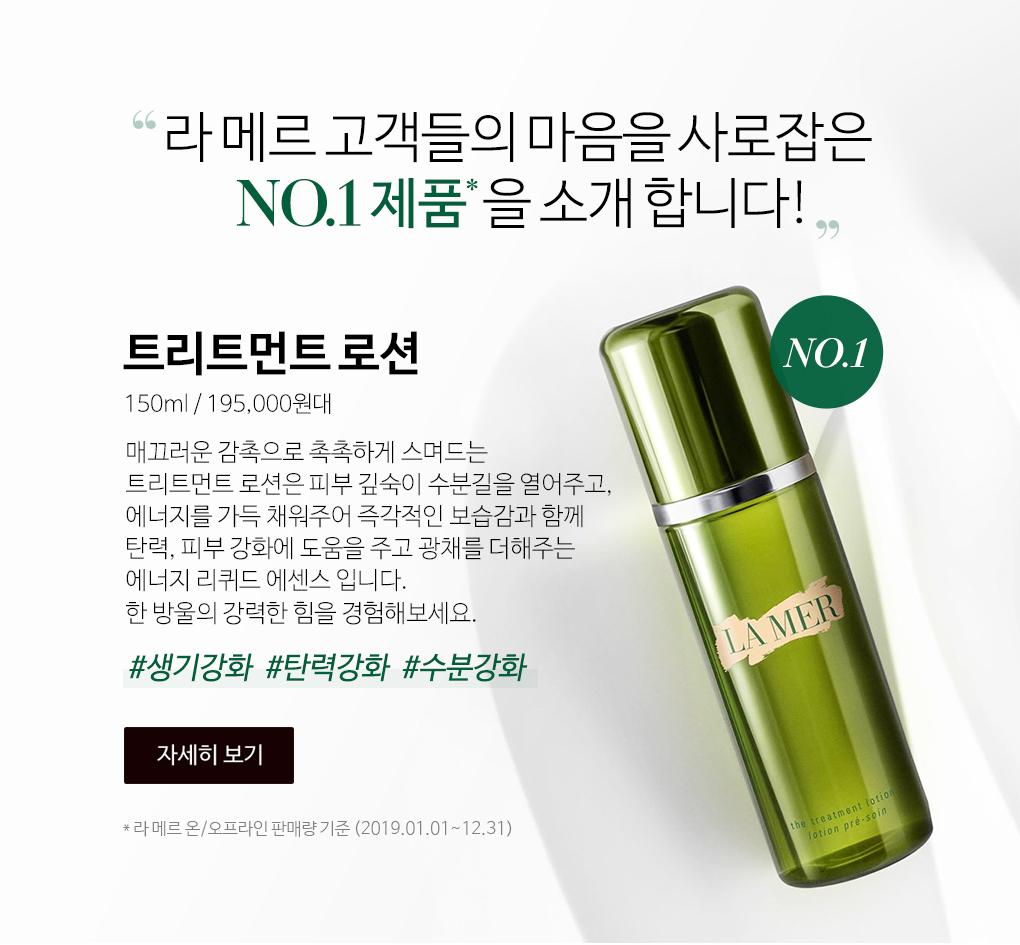 라메르 고객들의 마음을 사로잡은 NO.1 제품을 소개합니다.