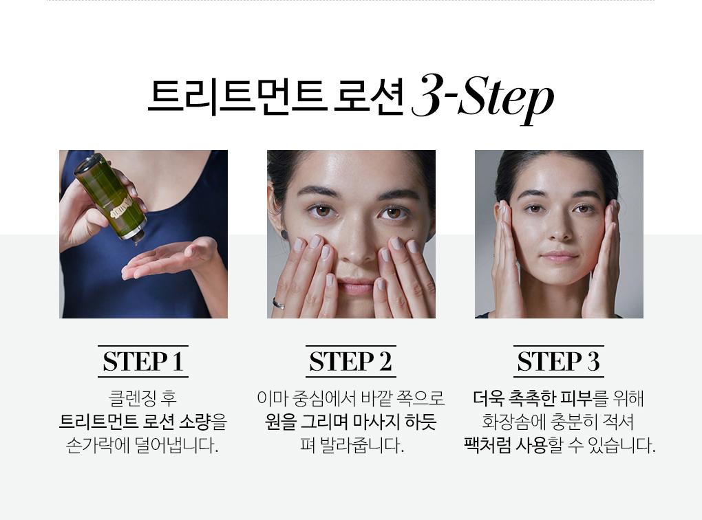트리트먼트 로션 3-Step