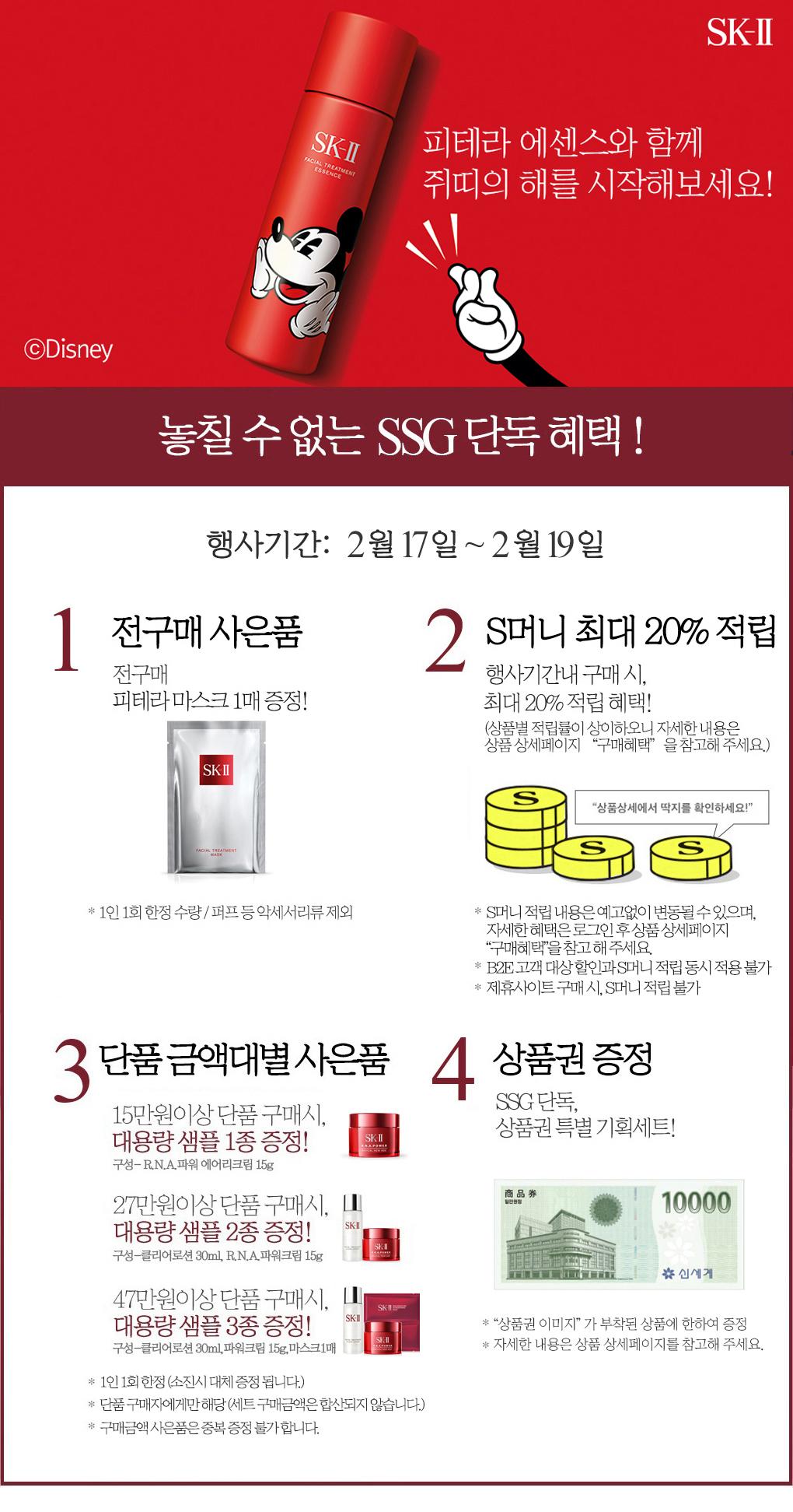 SK-II2002딜(2/17~19)PC