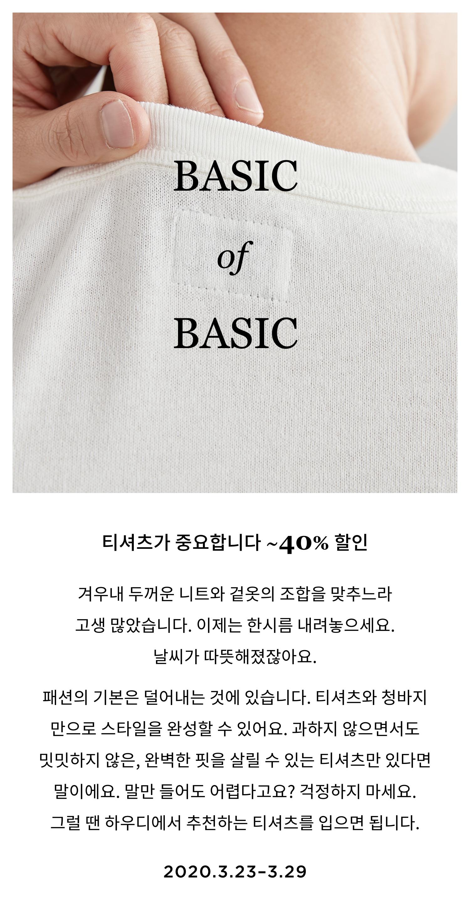 BASIC OF BASIC M
