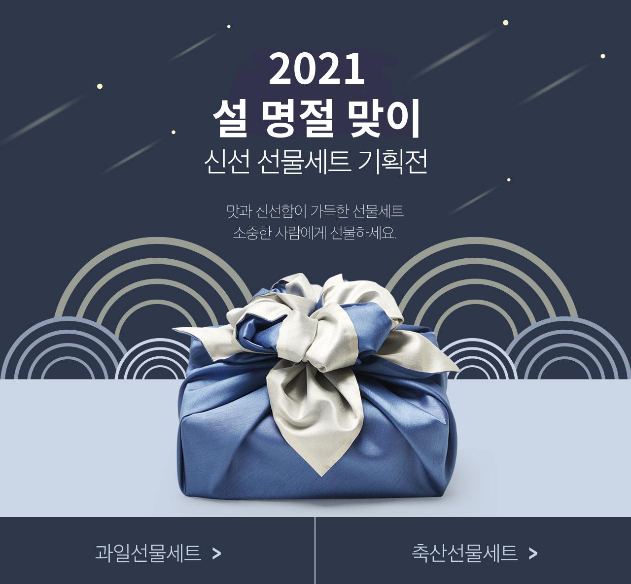 2021년 신선선물세트