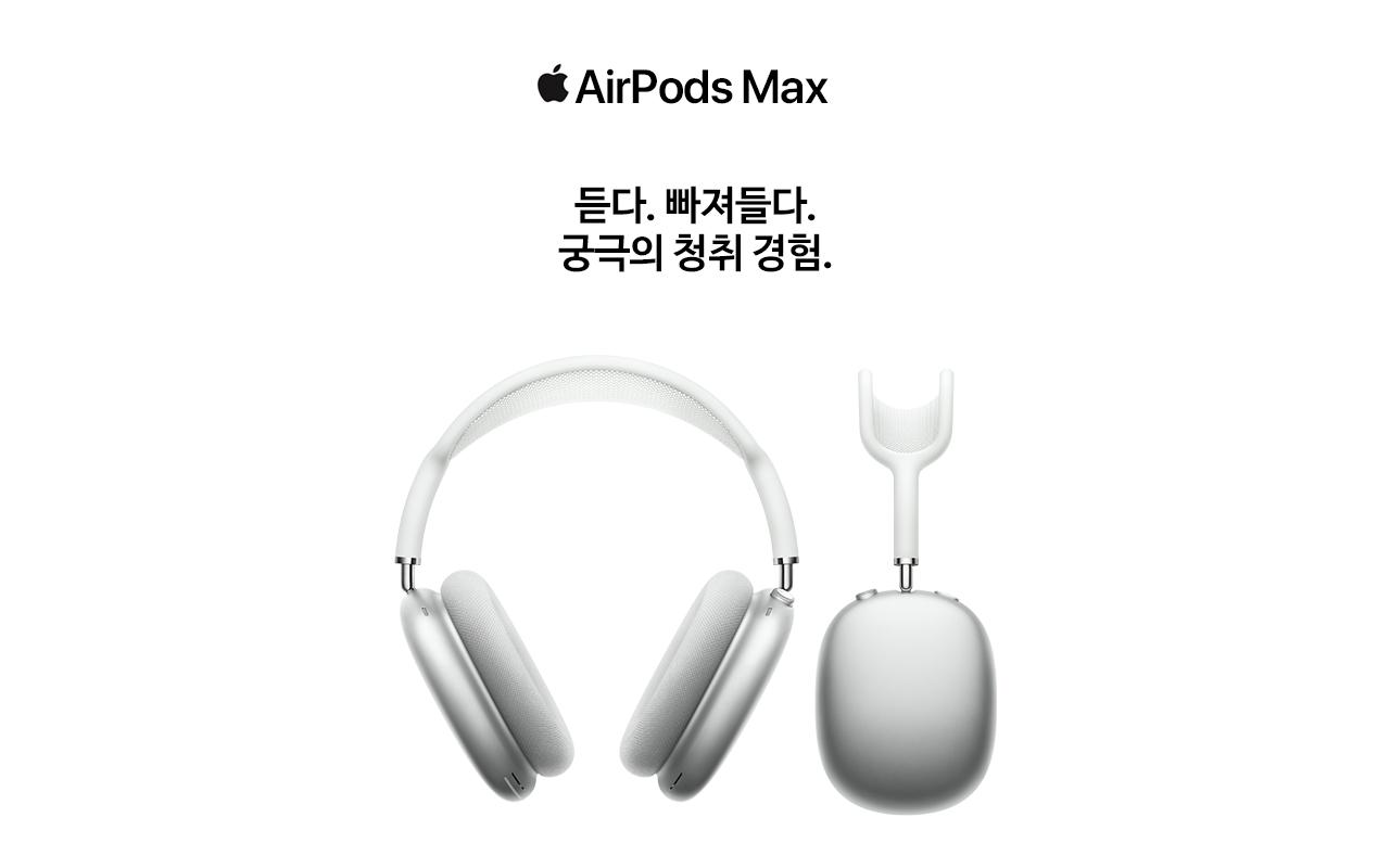 Airpodsmax