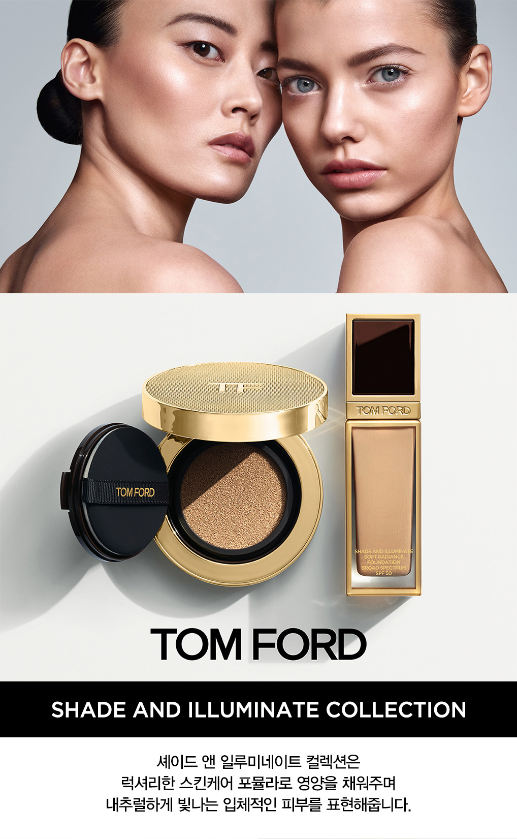 TOM FORD BEAUTY SHADE AND ILLUMINATE COLLECTION