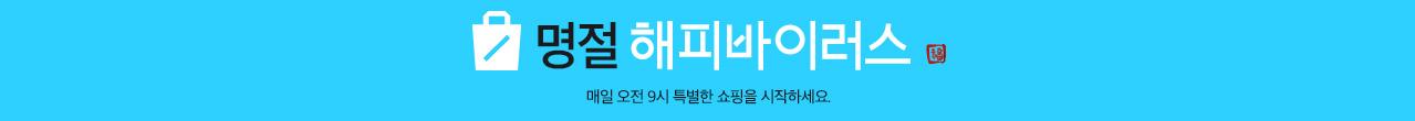 명절매장_템플릿_오반장/해바