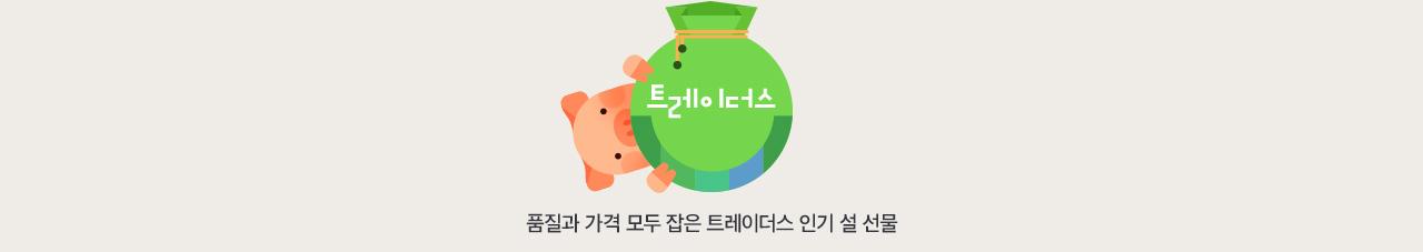 명절매장_템플릿_상품3