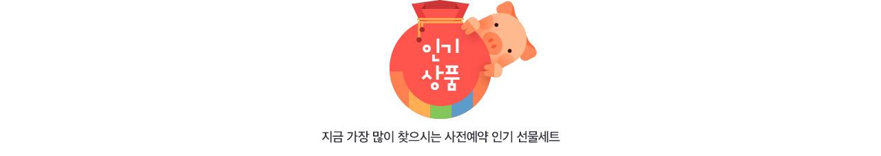 명절매장_템플릿_상품1