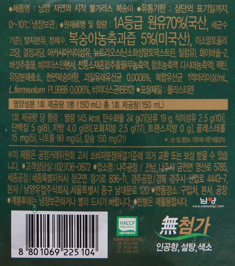 [남양] 자연의 시작 불가리스 복숭아(150ml*8개입) 1200ml