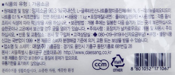[대상] 미원 맛소금 1kg