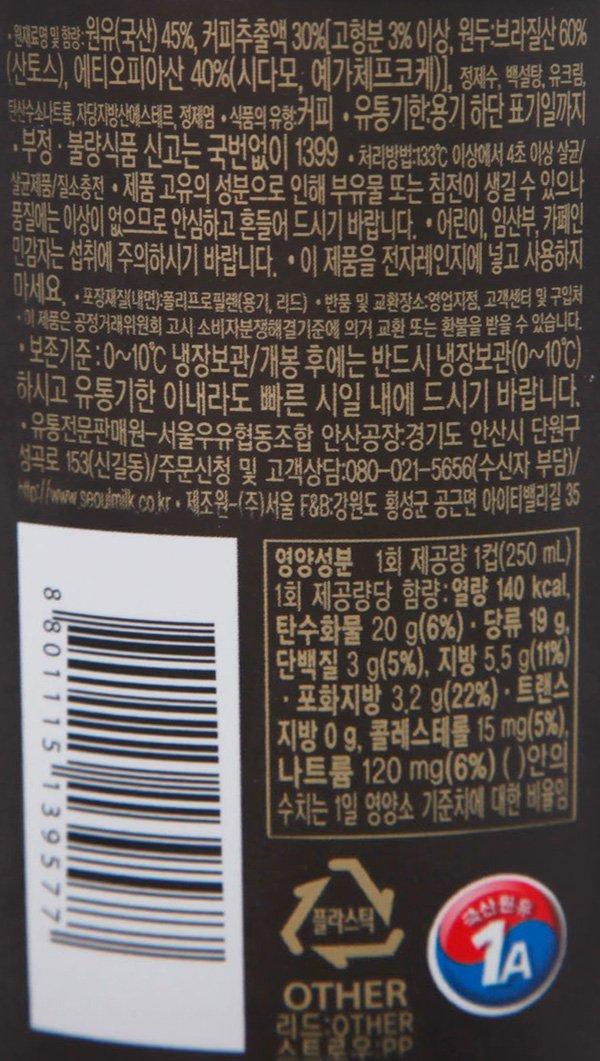 [서울우유] 스페셜티 카페라떼 다크 250ml