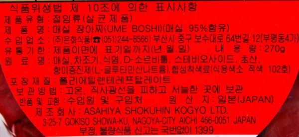 우메보시(매실 장아찌) 270g