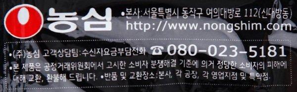 [농심] 올리브 짜파게티 140g