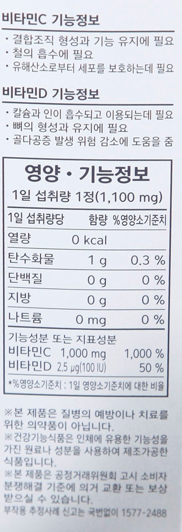 [트레이더스] 프리미엄 비타민C 1000 400정