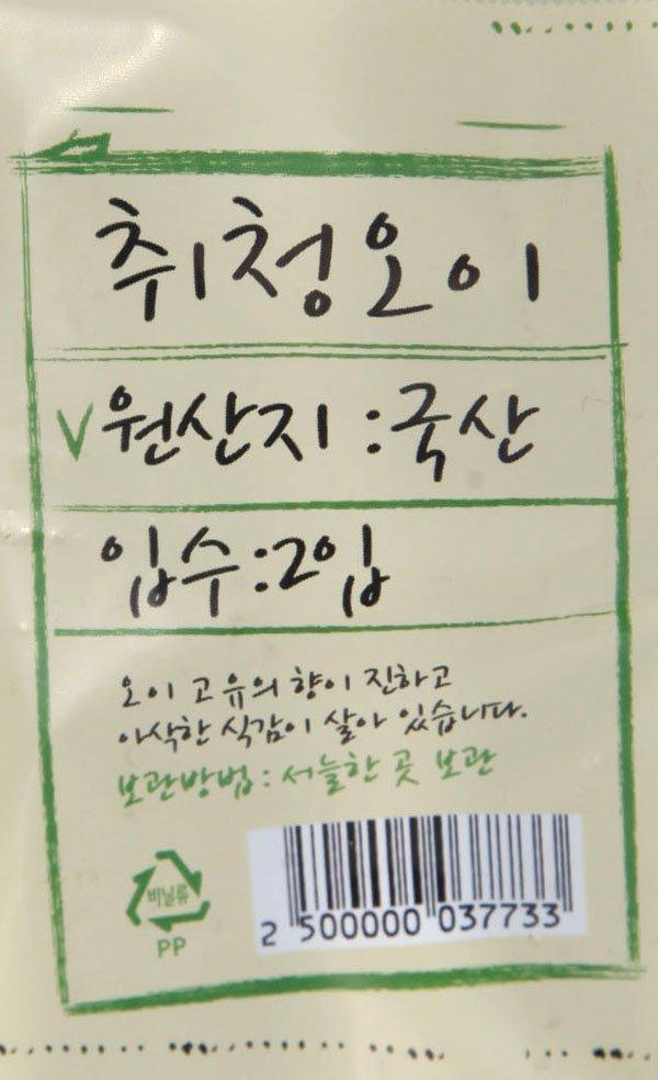 취청오이(2입/봉)