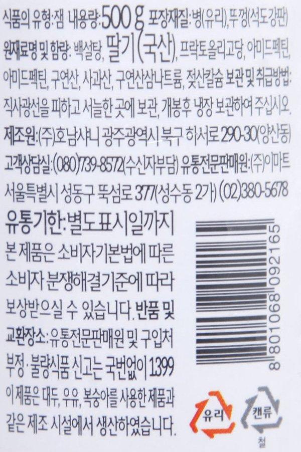 [이마트] 딸기쨈 500g*2입