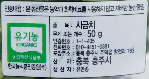 맘스토리 유기농 어린잎시금치(봉)