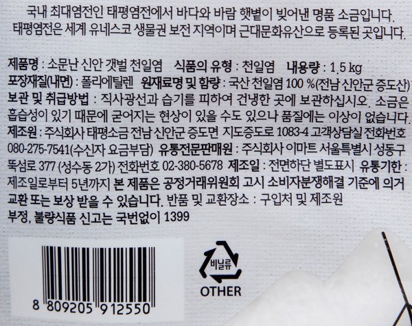 [이마트] 소문난 신안 갯벌 천일염 1.5kg