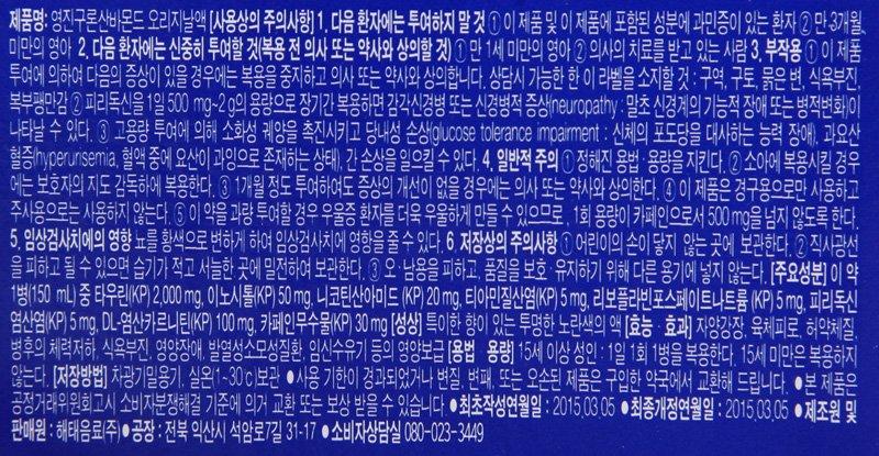 [해태] 영진 구론산 바몬드 오리지날액 150ml*10병