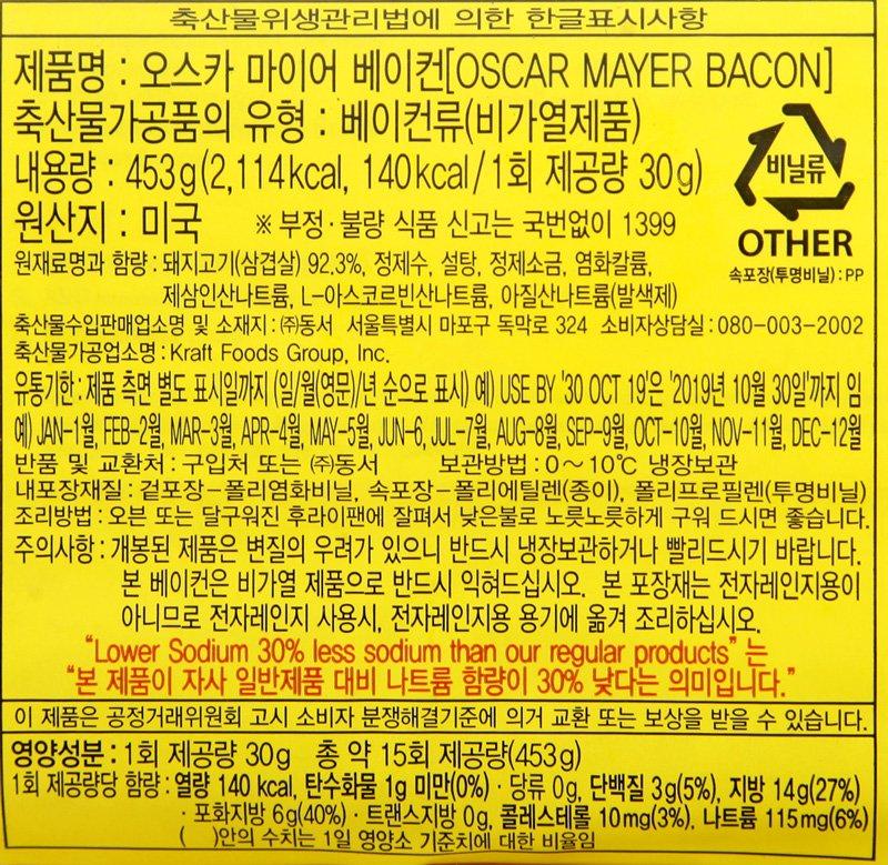 오스카마이어 저염베이컨453g