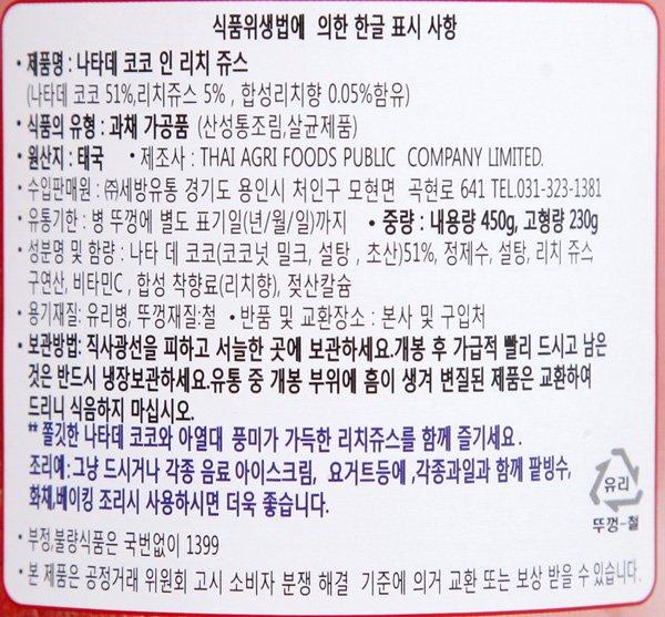 [AROYD] 리치쥬스 안에 코코넛 젤리 450g