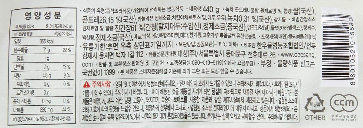 청정원 곤드레나물밥 440g