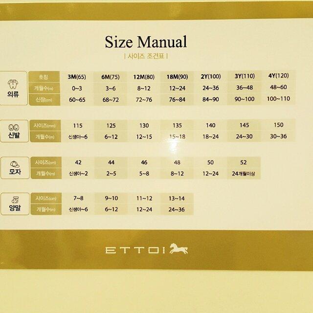2017년사이즈 조건표