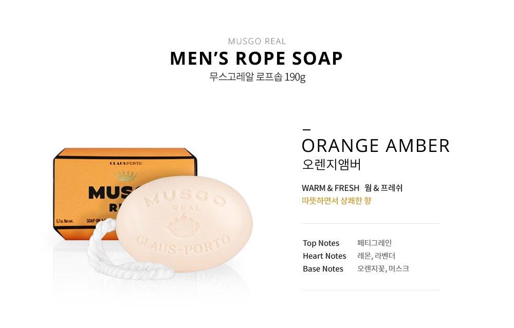 오렌지 앰버 Rope Soap