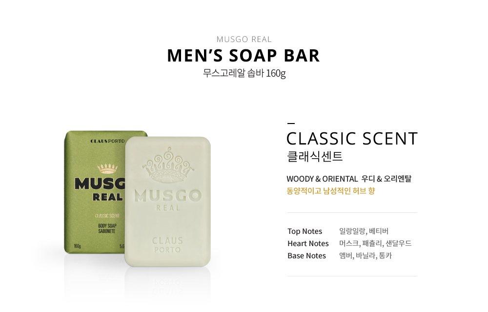클래식센트 Body Soap Bar - 160g