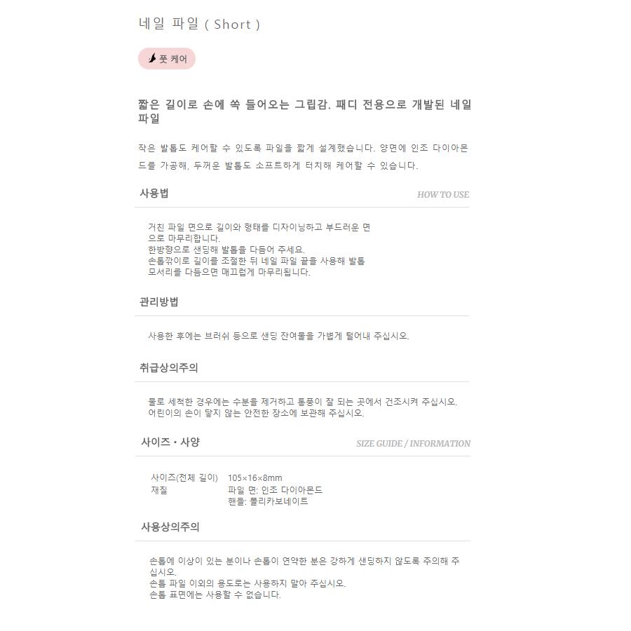 KOBAKO 네일 파일(SHORT)