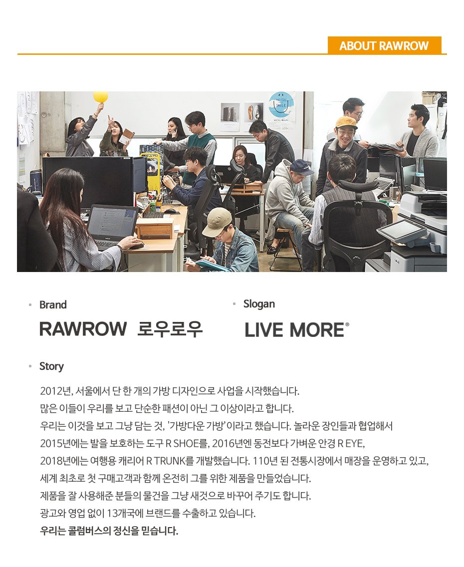 about rawrow