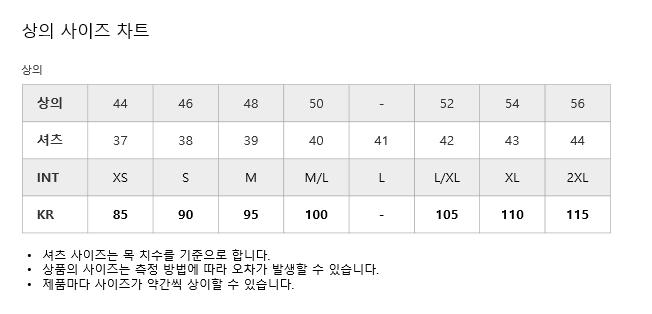 상의 사이즈 차트