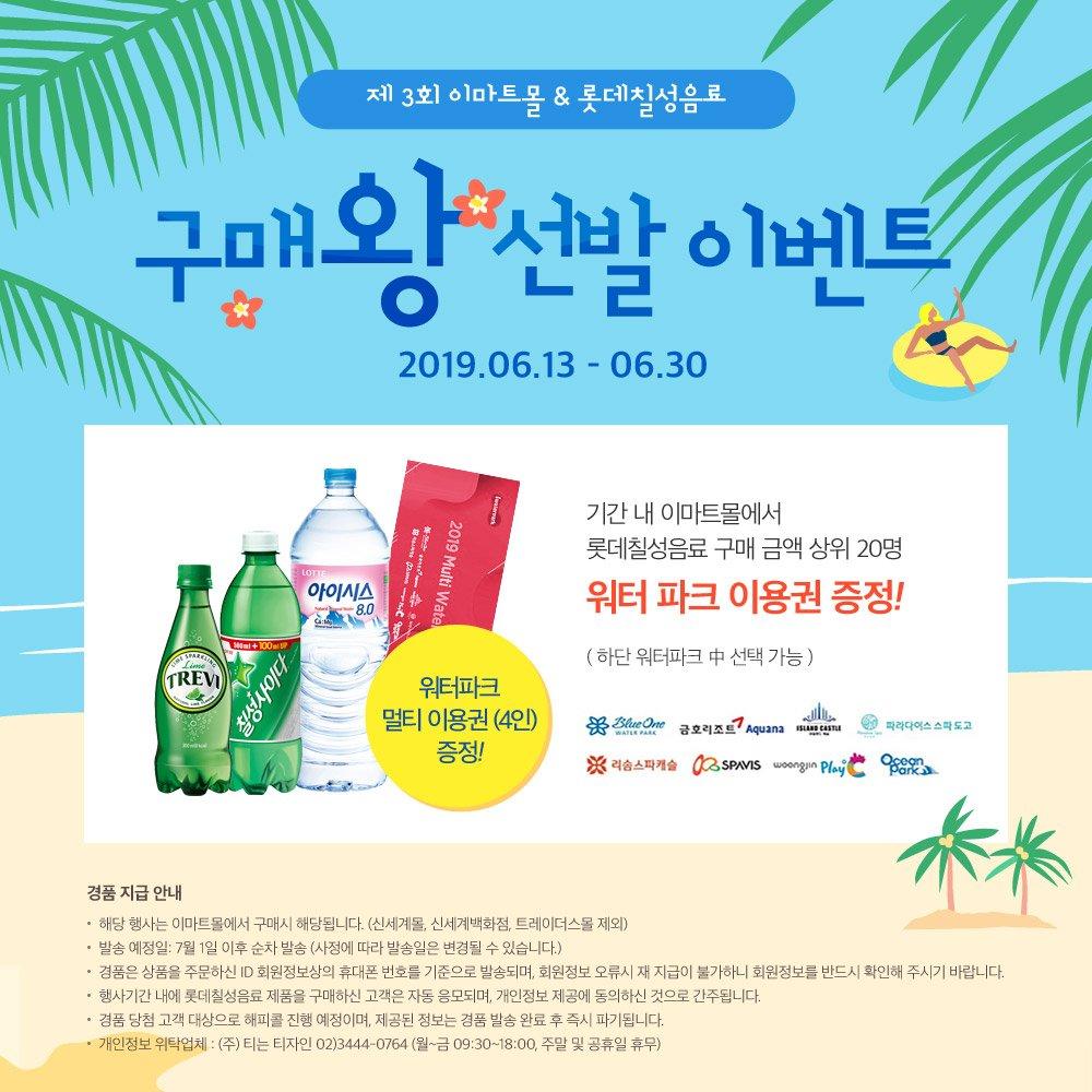 이마트몰_롯데칠성음료 구매왕 이벤트