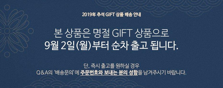 2019년 추석 GIFT 상품 배송 안내 (PC)