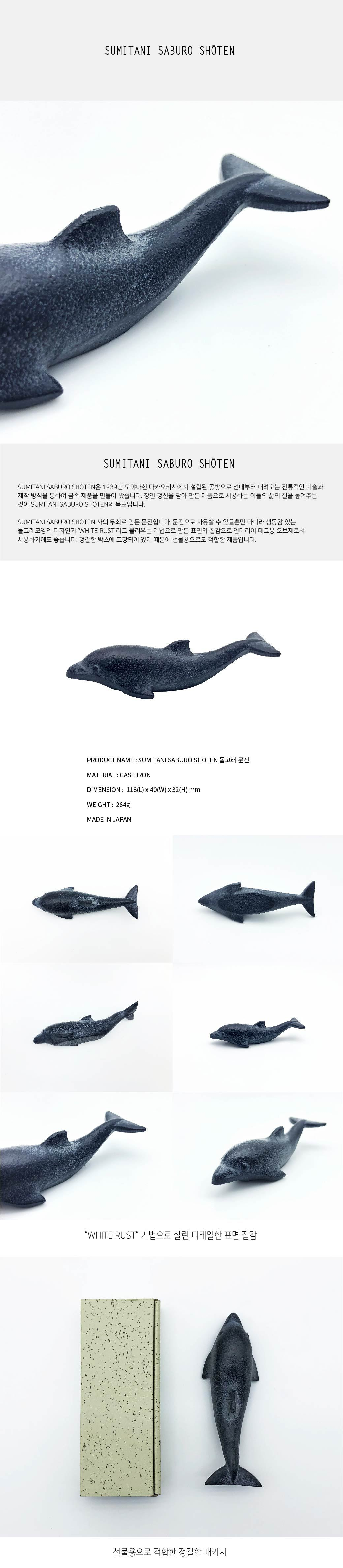 DOLPHIN PAPER WEIGHT