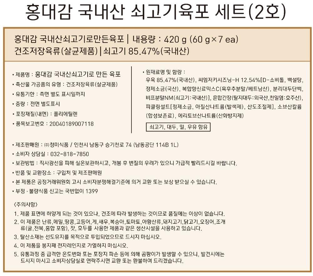 국내산 쇠고기 육포 세트 2호