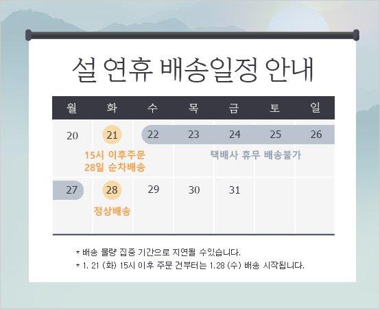 2020 설연휴 택배발송 안내