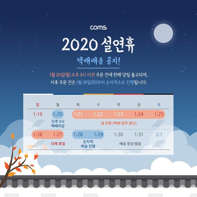 2020년 설연휴 배송공지