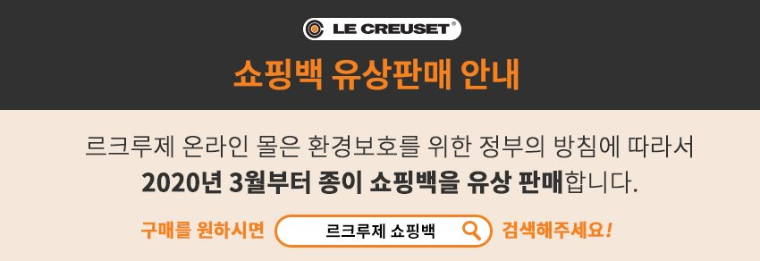 르크루제쇼핑백