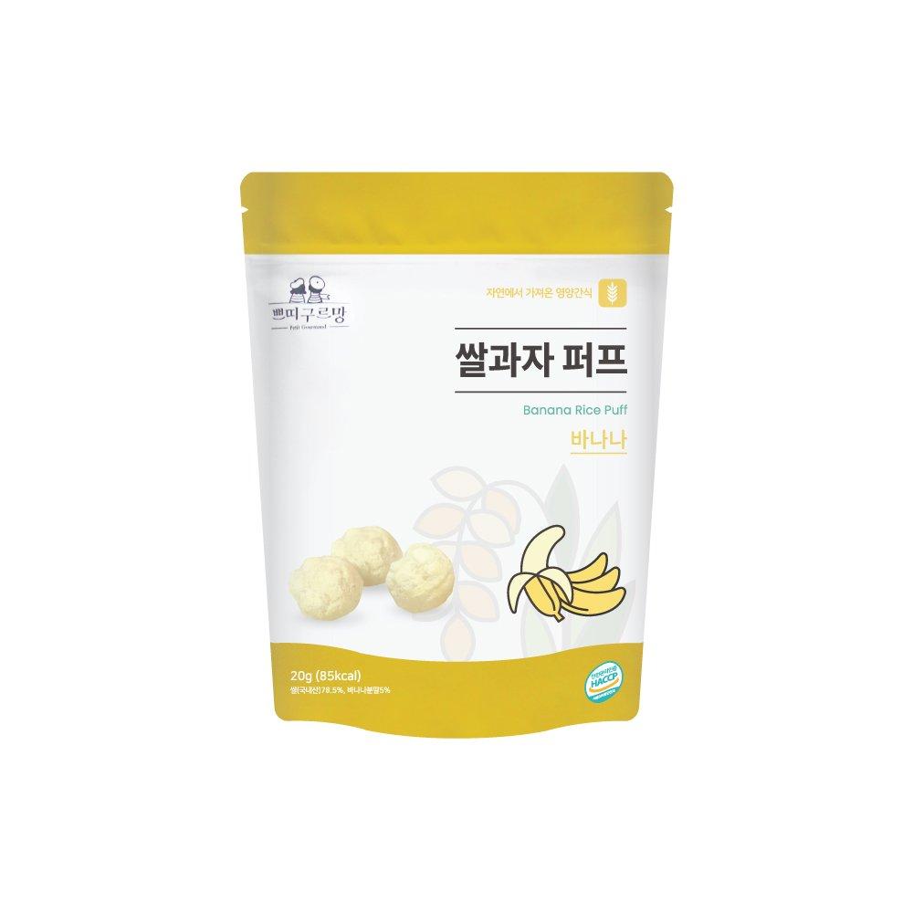 쁘띠구르망 쌀과자 퍼프 바나나 20g