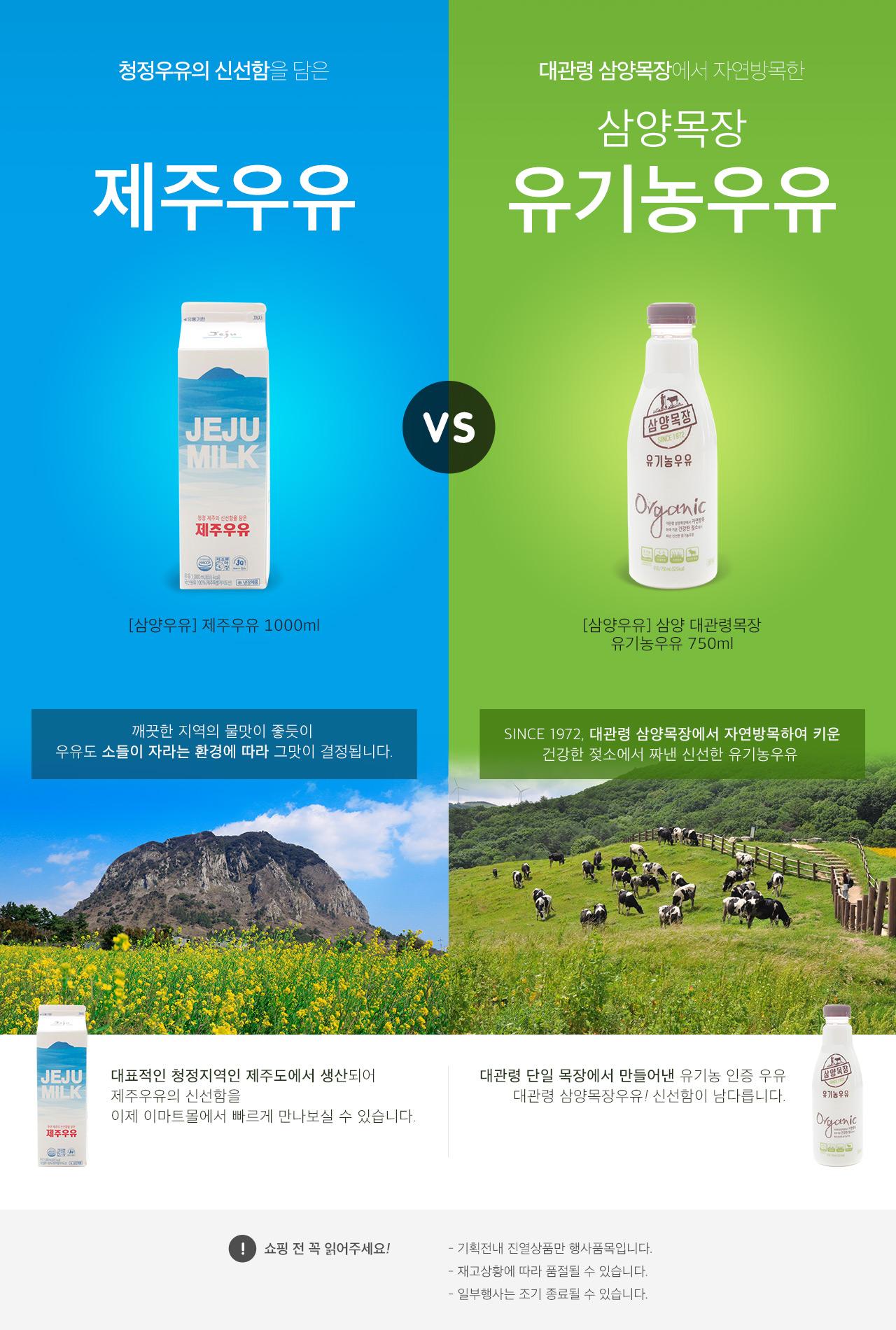 청정우유의 신선함을 담은 제주우유vs대관령 삼양목장에서 자연방목한 삼양목장 유기농우유