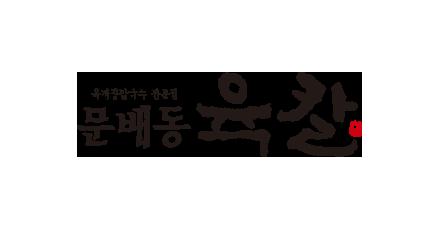 문배동 육칼 로고