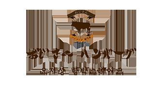 오지상 함박스테이크 로고