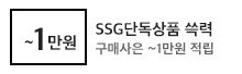 ssg단독상품 쓱력 ~1만원 페이백